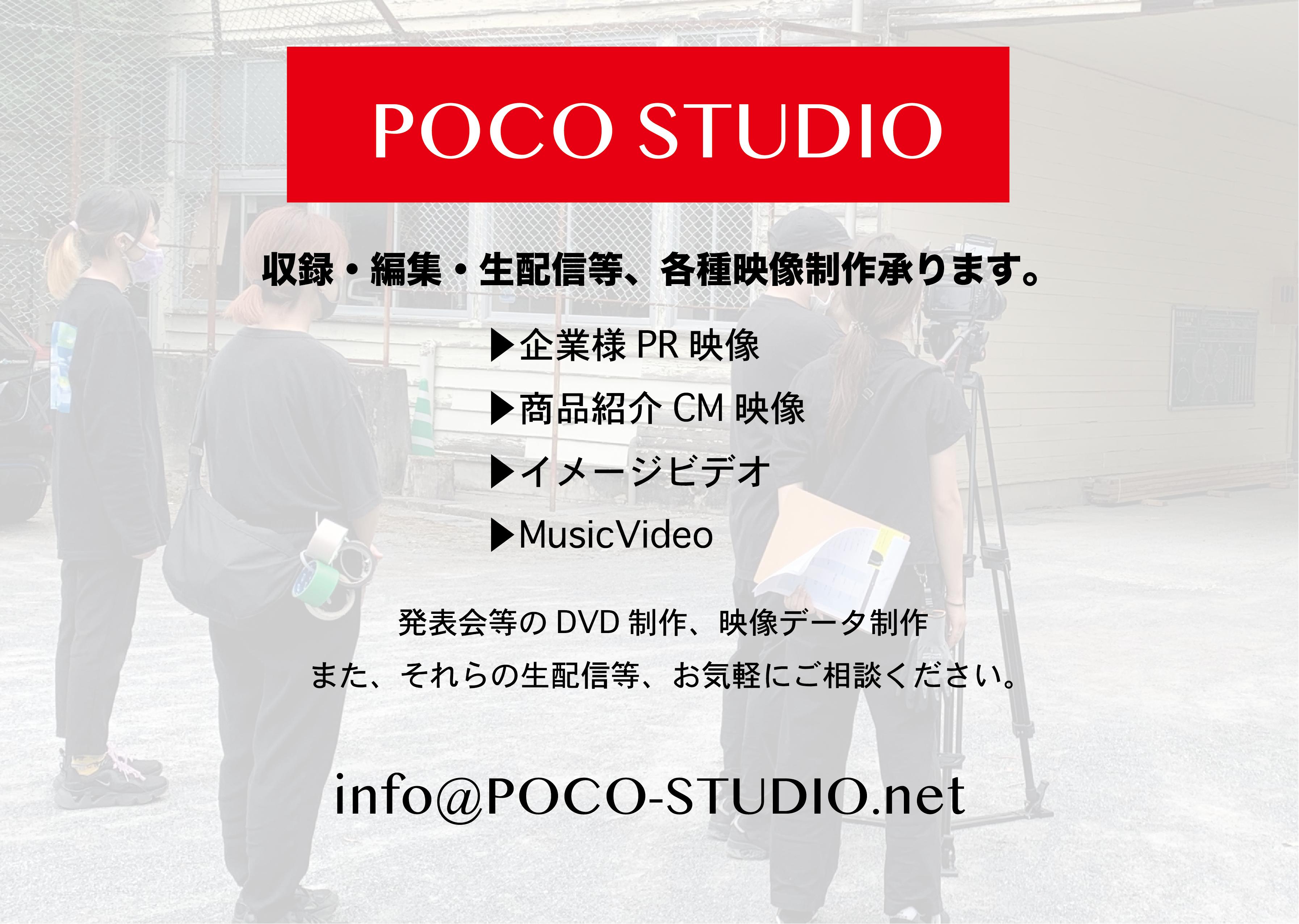 POCO-STUDIO
